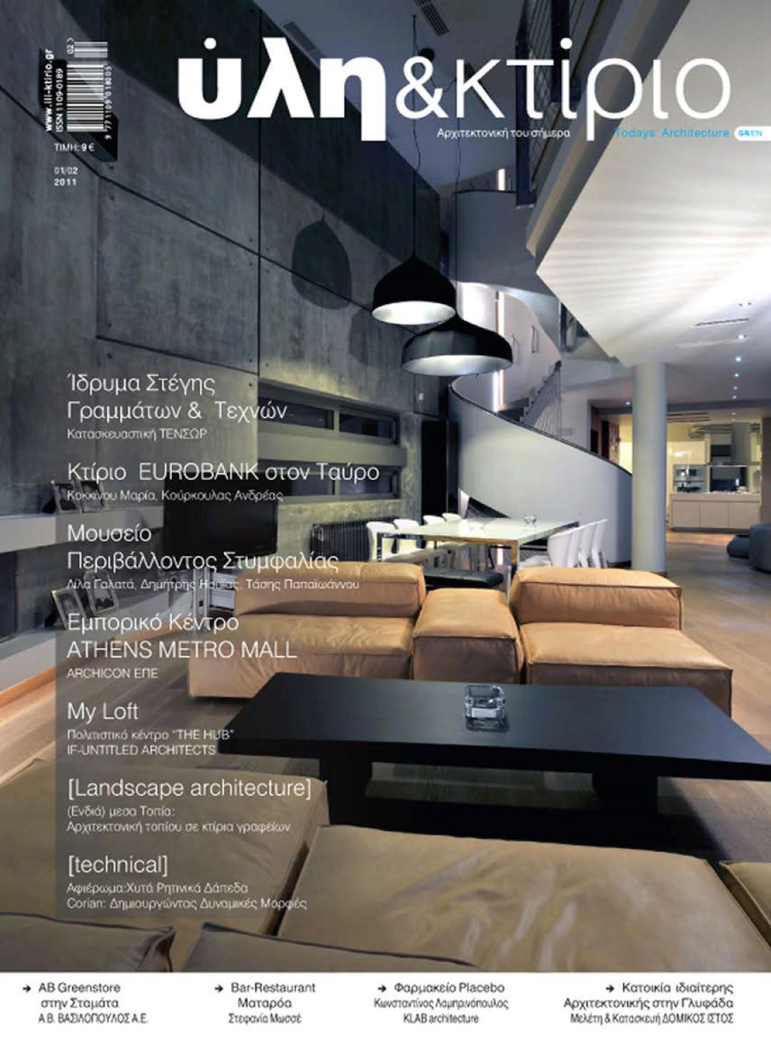 Δημοσίευση στο περιοδικό Ύλη και Κτίριο